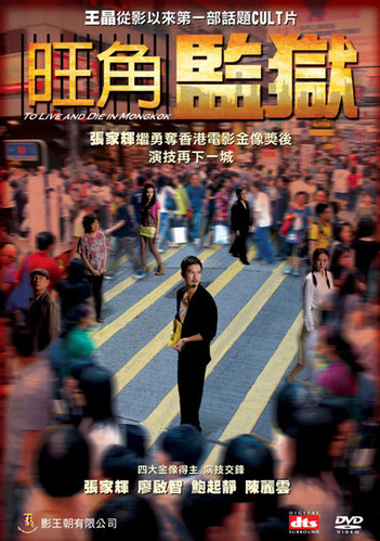 To Live And Die In Mongkok (旺角監獄)