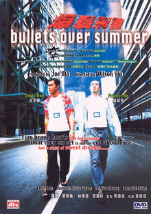 Bullets Over Summer (爆裂刑警)