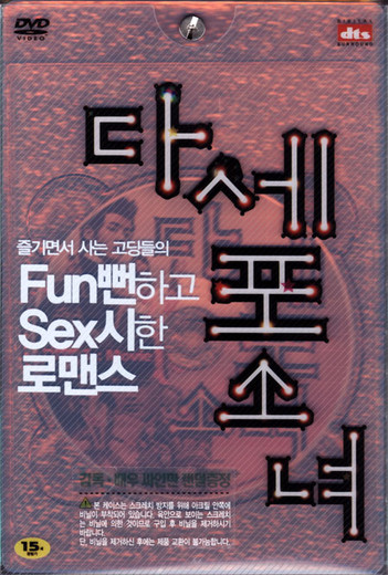 Dasepo Naughty Girls (다세포 소녀) - Limited Edition (2 Disc Set)