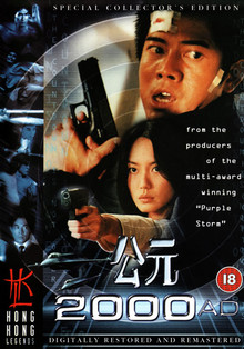 2000 A.D. (公元 2000) - Special Collector's Edition
