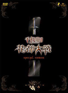 The Huadu Chronicles: Blade Of The Rose (千機變 II - 花都大戰) (aka The Twins Effect II) - Limited Edition (2DiscSet)