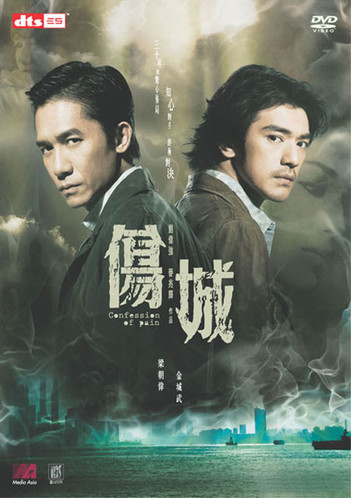 Confession Of Pain (傷城) - Special Edition (2 Disc Set)