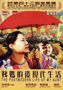 The Postmodern Life Of My Aunt (姨妈的后现代生活) (2DiscSet)