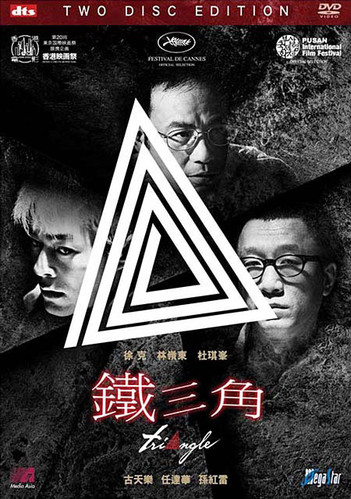 Triangle (鐵三角) - Two Disc Edition (2 Disc Set)