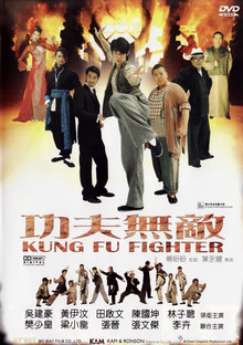 Kung Fu Fighter (功夫无敌)