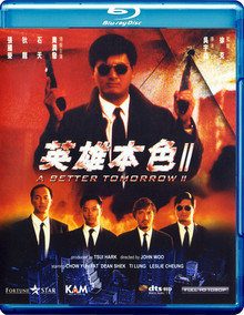 A Better Tomorrow II (英雄本色2)