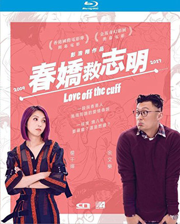 Love Off The Cuff (春嬌救志明)