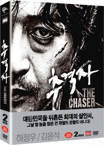 The Chaser (추격자) - Limited Edition with Photobook (2 Disc Set)