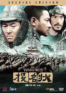 The Warlords (投名狀) - Special Edition (2 Disc Set)