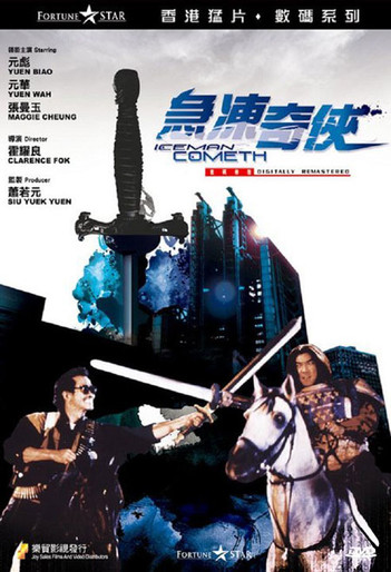 Iceman Cometh (急凍奇俠) - Digitally Remastered