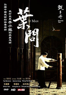 Ip Man (葉問) - Special Edition (2 Disc Set)