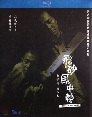Once A Gangster (飛砂風中轉)