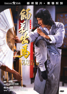 The Young Master (帥弟出馬) - Digitally Remastered
