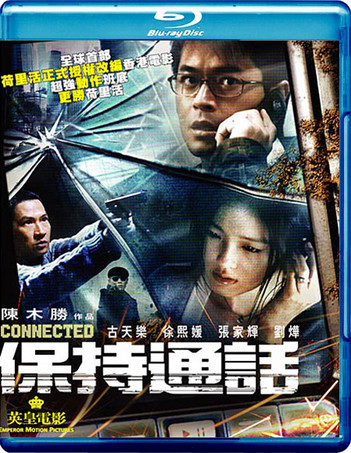 Connected (保持通話) (2 Disc Set)