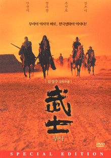 Musa: The Warrior (무사) - Special Edition (2DiscSet)