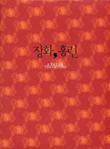 A Tale Of Two Sisters (장화 홍련) (2 Disc Set)