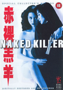 Naked Killer (赤裸羔羊) - Special Collector's Edition