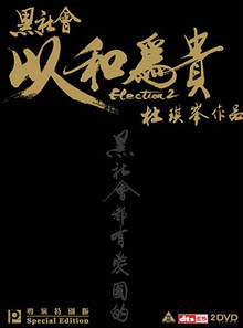 Election 2 (黑社會以和為貴) (aka Harmony Is A Virtue) - Special Edition (2 Disc Set)