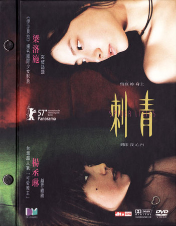 Spider Lilies (刺青) - Limited Edition (2 Disc Set)