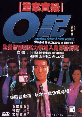 OCTB (重案實錄O記) (aka Organized Crime and Triad Bureau)
