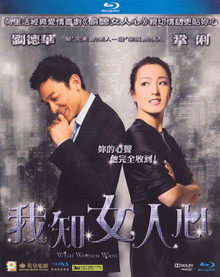 What Women Want (我知女人心) (2 Disc Set)